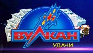 Скачать бесплатные азартные игры вулкан удачи игровые автоматы дабл маджик