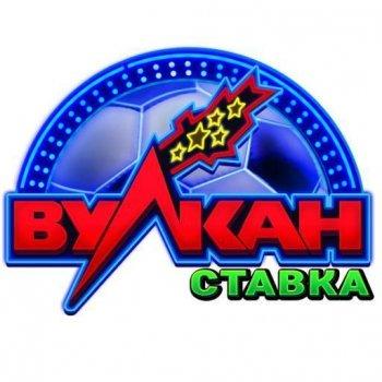 Играйте в Вулкан Ставка казино онлайн на wulcanstavka777.com, и вы получите максимум удовольствий от азартных развлечений