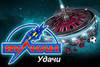 Игры Вулкан Удачи онлайн на avtomaty777vulcan.com: шанс выиграть на мечту