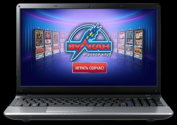 Вулкан в режиме онлайн казино подарит вам много шансов на крупные победы: приходите на slots.vulkan-cazinos.com, не разочаруетесь