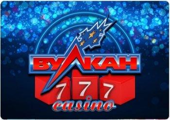 Играйте автоматы онлайн Вулкан на 777avtomatyvulkan.co, чтобы зарядиться позитивом и выиграть на мечту