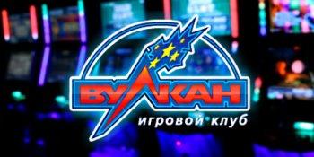 Азартные забавы казино vulkancasino-games.com помогут всем азартоманам получить адреналин, не выходя из дома