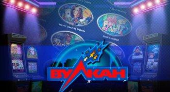 Официальный сайт игровых автоматов на деньги Вулкан play-gamesvulcan.com обогатит вас в одно мгновение