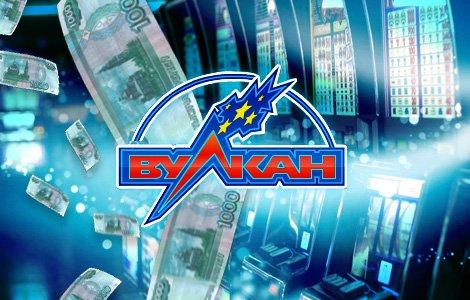 Играть на деньги на Вулкан в клубе vulcan-stavka-zerkalo.ru выгодно всем