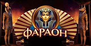 В казино Фараон на casinopharaon.com играют все, кто желает победить азартные слоты