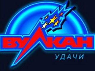 Казино Вулкан Удачи – лучшие виртуальные игры