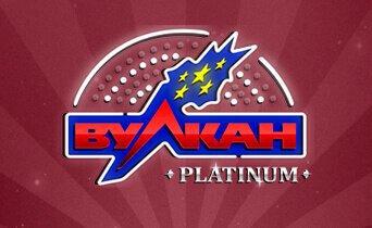 Онлайн слоты в казино Вулкан Platinum
