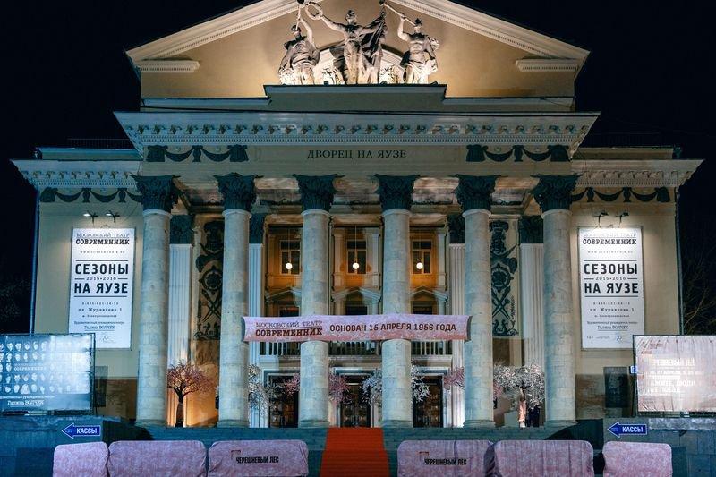 Билеты в театре «Современник»