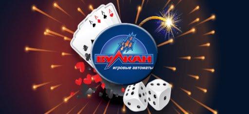 Вулкан Россия казино лицензионный сайт